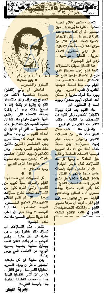 مقال بدرية البشر عن فيلم فيلم موت سميرة