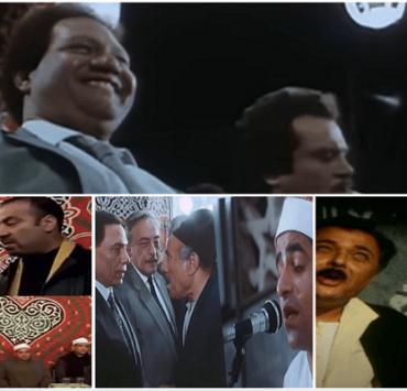 مقرئين مشاهد العزاء في السينما المصرية