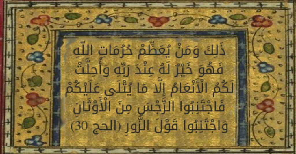 من آيات التحذير من قول الزور