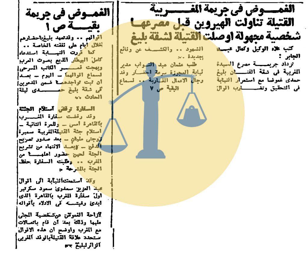 من أخبار التحريات والتحقيقات في قضية سميرة مليان - الجمهورية يوم 22 ديسمبر 1984 م