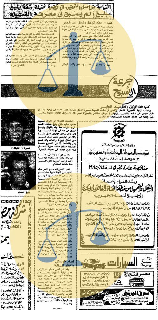 من أخبار التحقيق مع بليغ حمدي - الجمهورية يوم 20 ديسمبر 1984