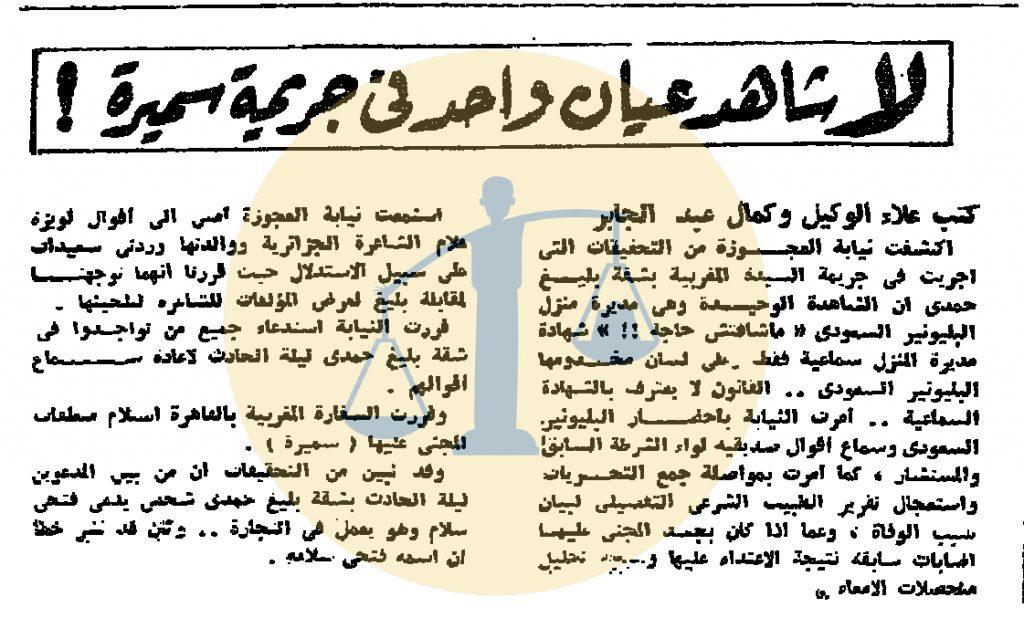 من أخبار تحقيقات النيابة في قضية سميرة مليان - يوم 27 ديسمبر 1984 م