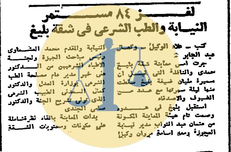 من أخبار حادث سميرة مليان
