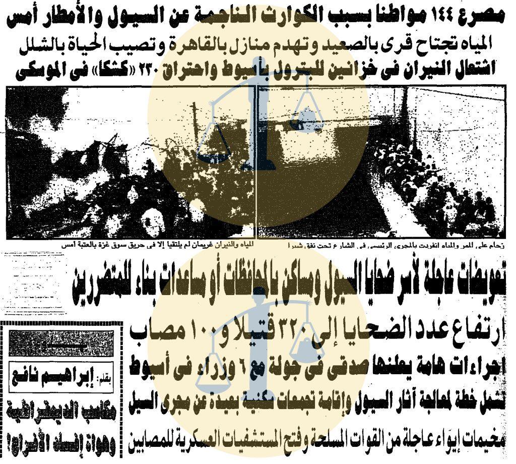 من أخبار كارثة سيول مصر في 2 نوفمبر 1994 م