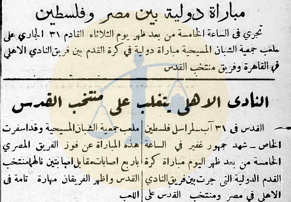 من أخبار مباريات الأهلي في فلسطين