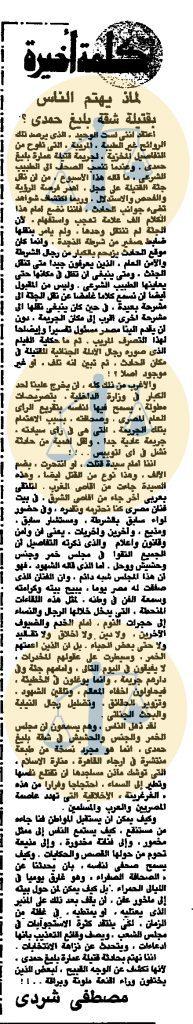 هجوم مصطفى شردي على بليغ حمدي
