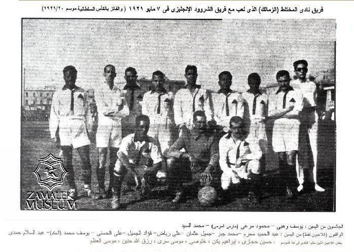 فريق الزمالك 1921 في الكأس السلطانية