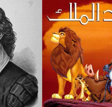 الأسد الملك .. ما لم يكتبه شكسبير