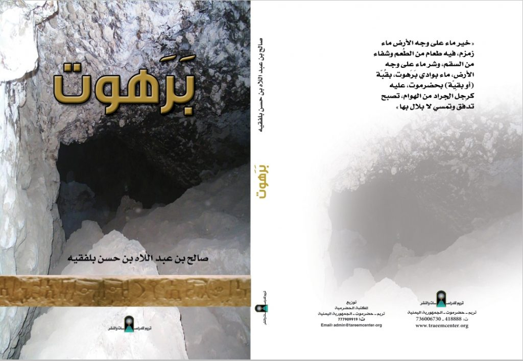 غلاف كتاب برهوت لـ صالح بلفقيه