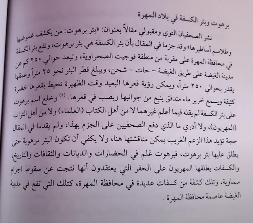 فصل بئر الكسفة في كتاب برهوت