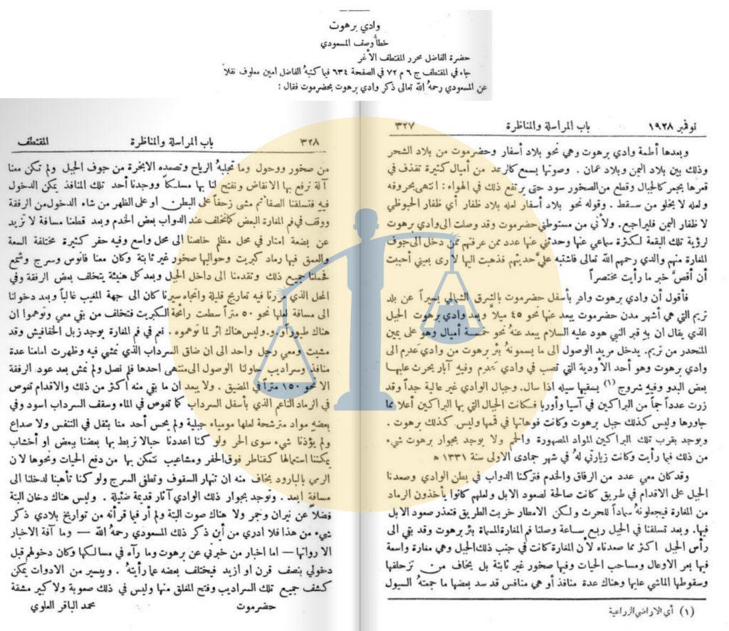 مقال محمد عقيل بن يحيى عن وادي برهوت ورحلته له