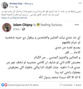 أحمد ناجي يهاجم إسلام شيبسي  ..................عض قلبي ولا تعض رغيفي