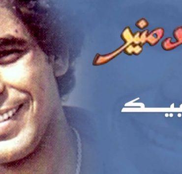 شبابيك .. الأغنية التي كتبها مجدي نجيب لجمال عبد الناصر وغناها منير ولم نفهمها أبدا